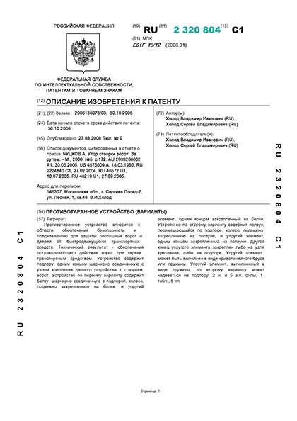 Патент РФ на противотаранное устройство ru 2320804 c1 Описание изобретения к патенту Опубл 27 03 2008